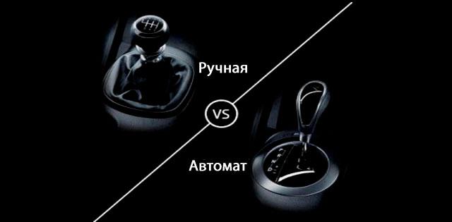 Ручная и автоматическая коробки переключения передач, какая эффективней