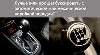 Лучше (или проще) буксировать с автоматической или механической коробкой передач?