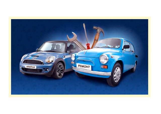Купить другой автомобиль или отремонтировать старый?