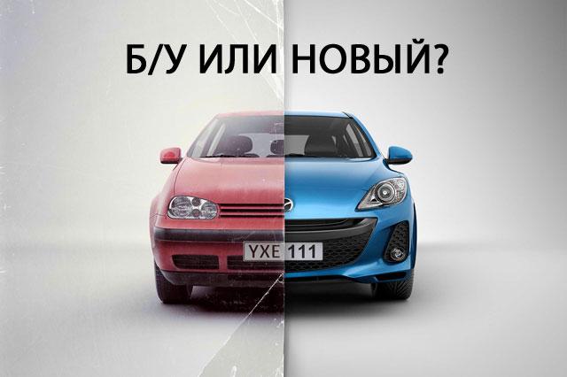 Б/У или новый?